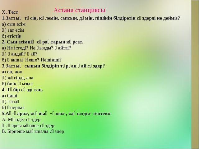 Астана станциясы Х. Тест 1.Заттың түсін, көлемін, сапсын, дәмін, пішінін білд...