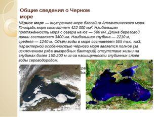 Общие сведения о Черном море Чёрное море—внутреннее моребассейнаАтлантиче