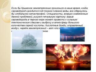 Если бы Крымское землетрясение произошло в наше время, когда сероводород нахо