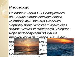 И вдогонку: По словам члена ОО Белорусского социально-экологического союза «Ч