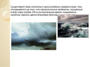 Существует даже гипотеза о происхождении названия моря. Она основывается на т