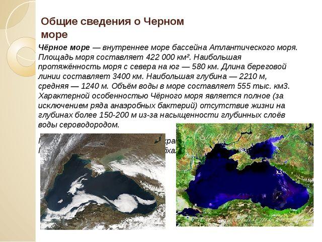 Общие сведения о Черном море Чёрное море—внутреннее моребассейнаАтлантиче...