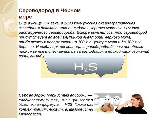 Сероводород в Черном море Еще в конце XIX века, в 1890 году русская океаногра...