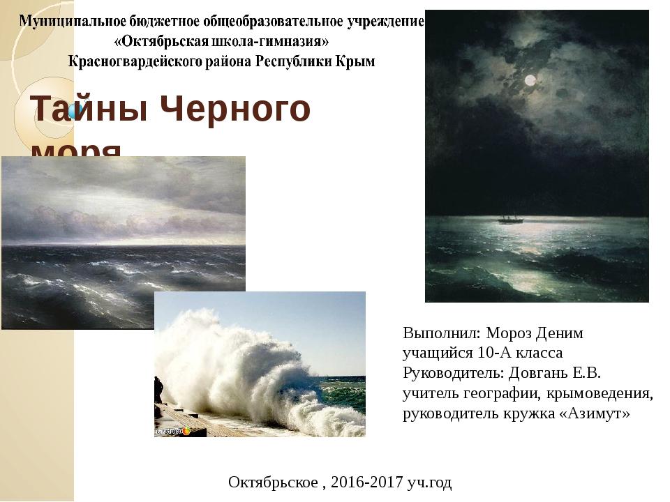 Тайны Черного моря Выполнил: Мороз Деним учащийся 10-А класса Руководитель: Д...