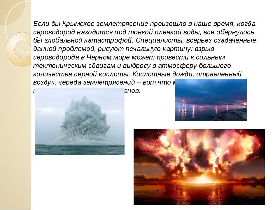 Если бы Крымское землетрясение произошло в наше время, когда сероводород нахо...