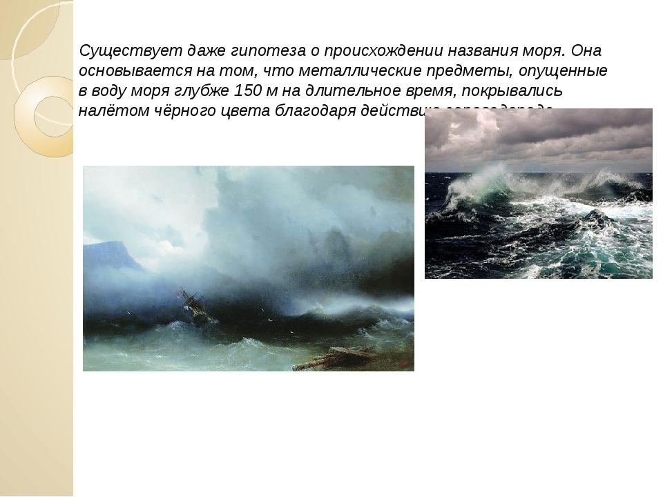 Существует даже гипотеза о происхождении названия моря. Она основывается на т...