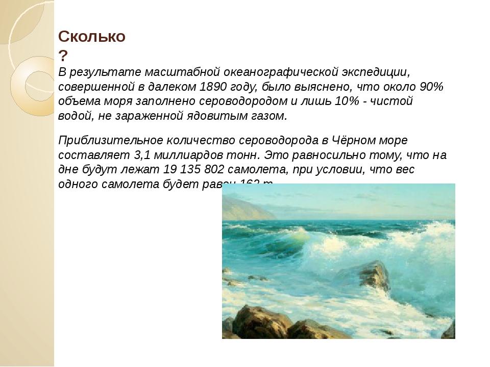 Сколько? В результате масштабной океанографической экспедиции, совершенной в...