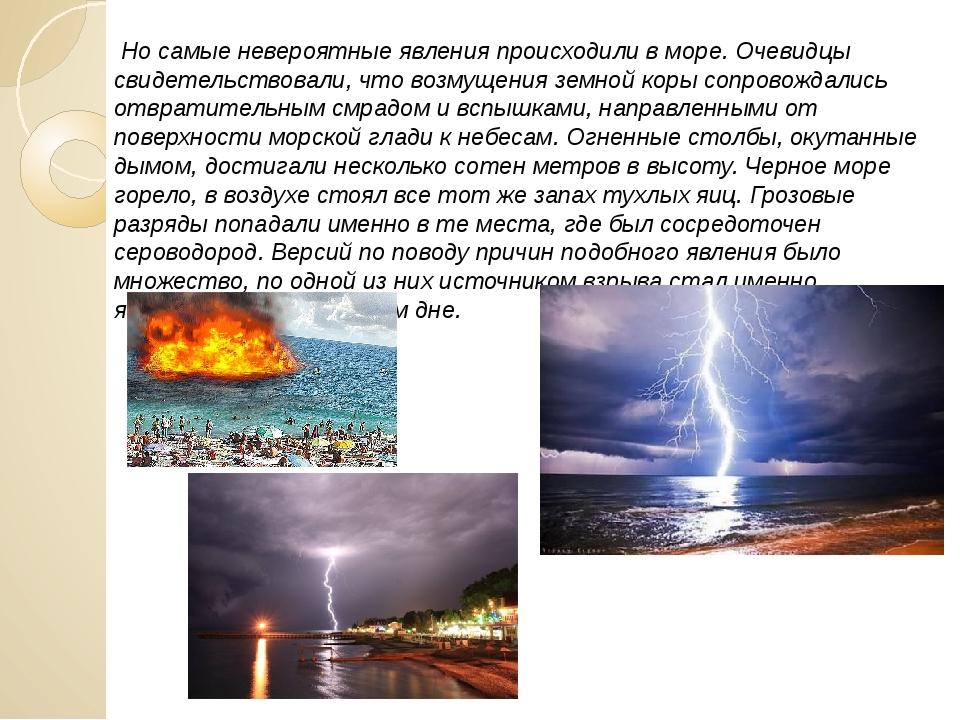 Но самые невероятные явления происходили в море. Очевидцы свидетельствовали,...