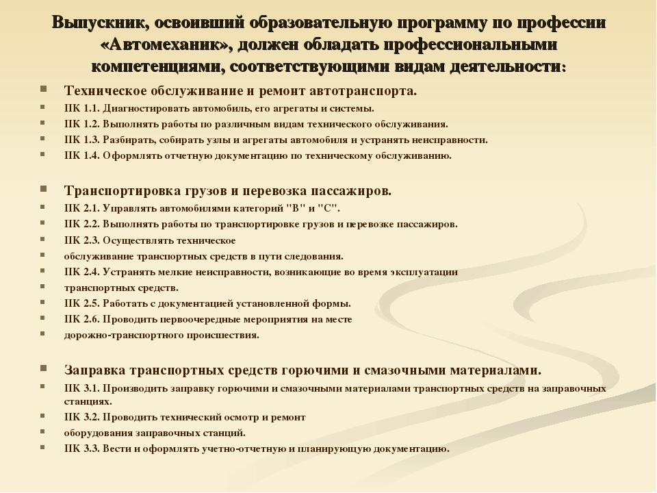 Выпускник, освоивший образовательную программу по профессии «Автомеханик», до...