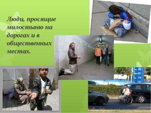 Люди, просящие милостыню на дорогах и в общественных местах.