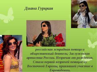 Диана Гурцкая российская эстрадная певица и общественный деятель; Заслуженная
