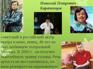 Николай Петрович Караченцов советский и российский актёр театра и кино, певец