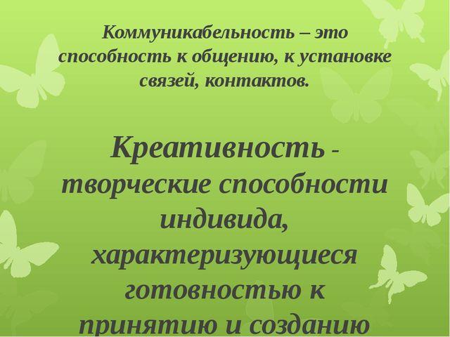 Коммуникабельность – это способность к общению, к установке связей, контактов...