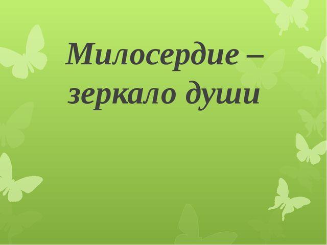 Милосердие – зеркало души