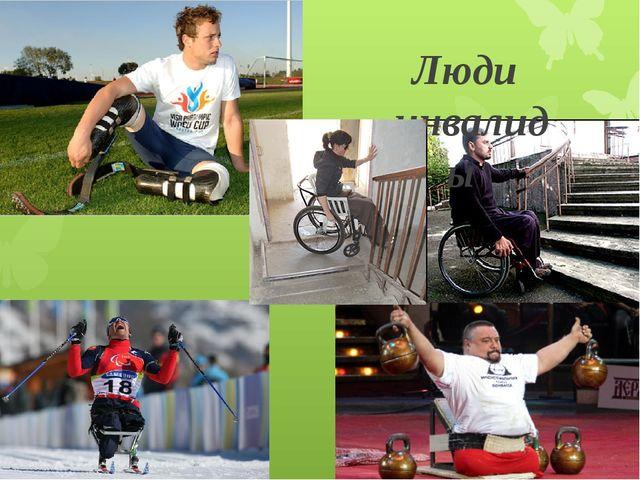 Люди -инвалиды