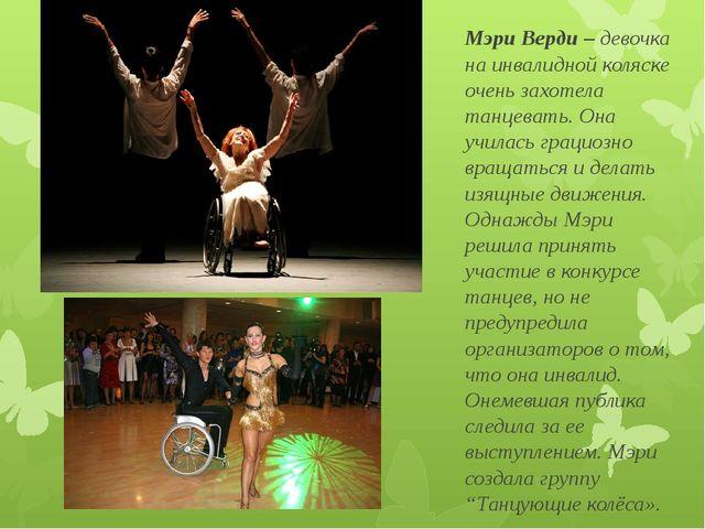 Мэри Верди – девочка на инвалидной коляске очень захотела танцевать. Она учил...