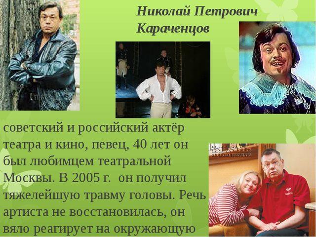 Николай Петрович Караченцов советский и российский актёр театра и кино, певец...