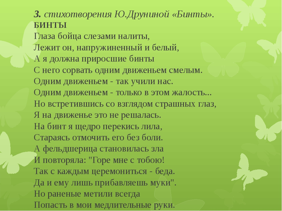 3. стихотворения Ю.Друниной «Бинты». БИНТЫ Глаза бойца слезами налиты, Лежит...