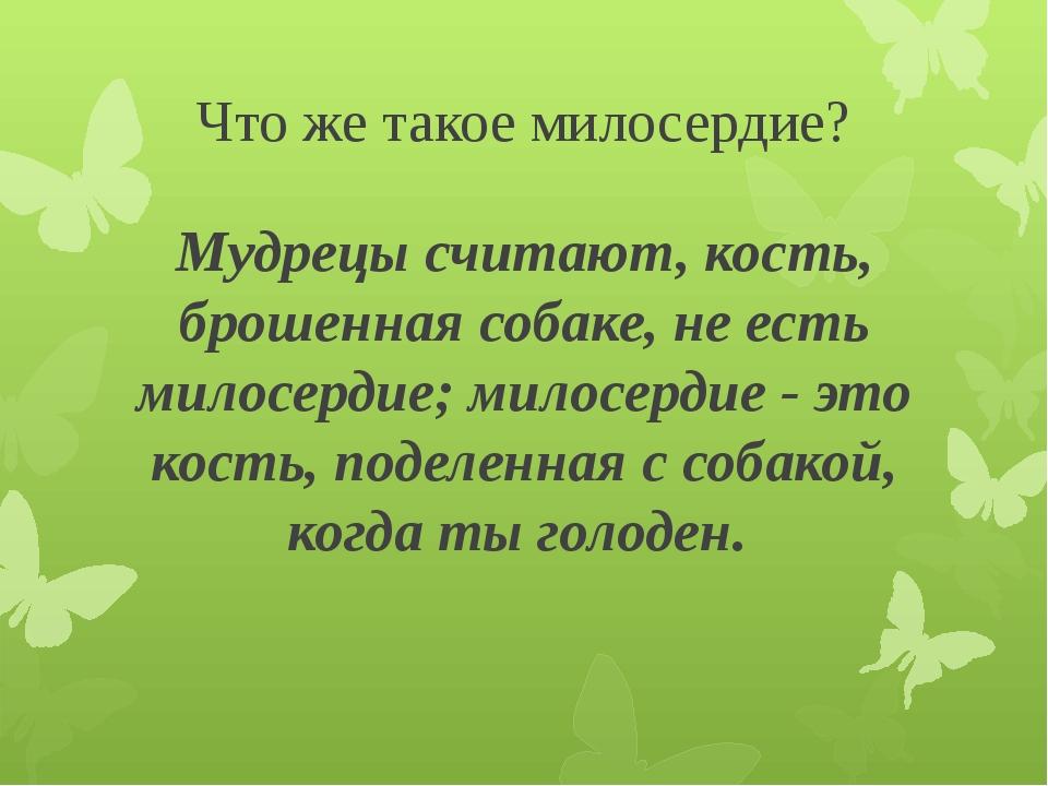 Что же такое милосердие? Мудрецы считают, кость, брошенная собаке, не есть ми...