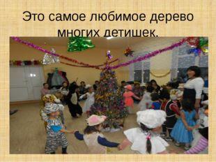 Это самое любимое дерево многих детишек.