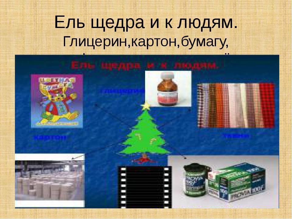 Ель щедра и к людям. Глицерин,картон,бумагу, ткани,фотопленки и киноплёнку.