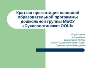 Краткая презентация основной образовательной программы дошкольной группы МБОУ