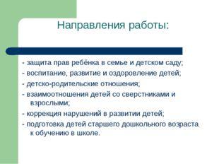 Направления работы: - защита прав ребёнка в семье и детском саду; - воспитани