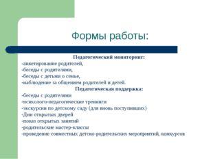 Формы работы: Педагогический мониторинг: -анкетирование родителей, -беседы с