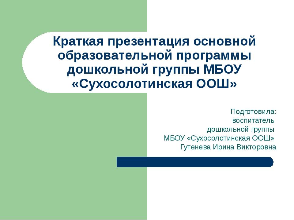 Краткая презентация основной образовательной программы дошкольной группы МБОУ...