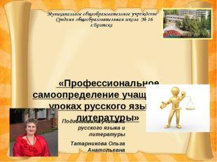 «Профессиональное самоопределение учащихся на уроках русского языка и литера