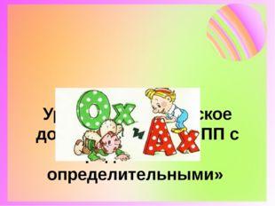 Урок – синтаксическое домино по теме: «СПП с придаточными определительными»