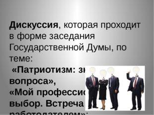 Дискуссия, которая проходит в форме заседания Государственной Думы, по теме: