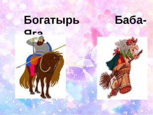 Богатырь Баба-Яга