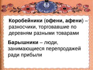 Коробейники (офени, афени) –разносчики, торговавшие по деревням разными товар