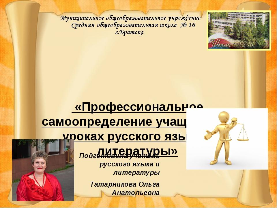 «Профессиональное самоопределение учащихся на уроках русского языка и литера...
