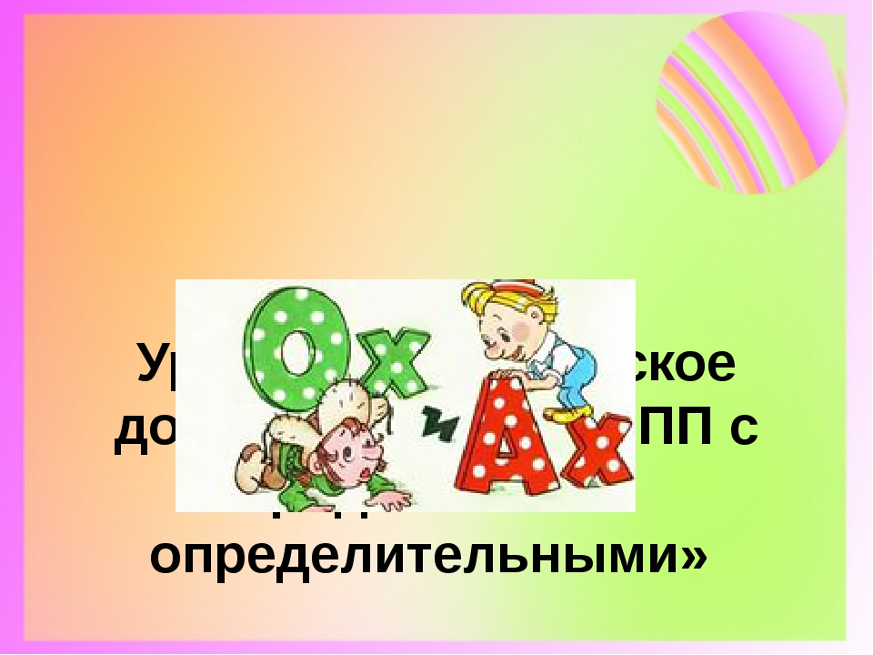 Урок – синтаксическое домино по теме: «СПП с придаточными определительными»...