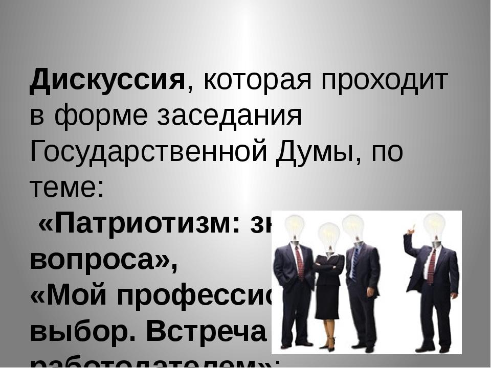 Дискуссия, которая проходит в форме заседания Государственной Думы, по теме:...