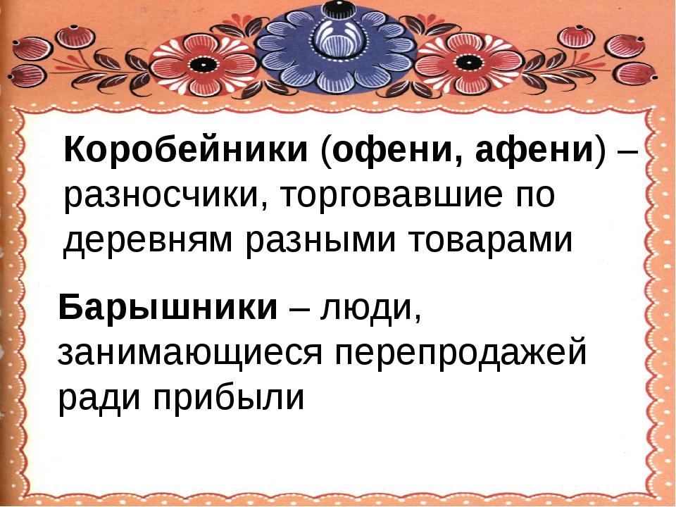Коробейники (офени, афени) –разносчики, торговавшие по деревням разными товар...