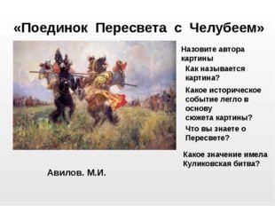 «Поединок Пересвета с Челубеем» Авилов. М.И. Какое историческое событие легл