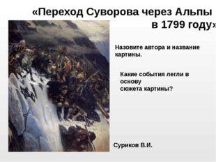 Суриков В.И. «Переход Суворова через Альпы в 1799 году» Назовите автора и наз