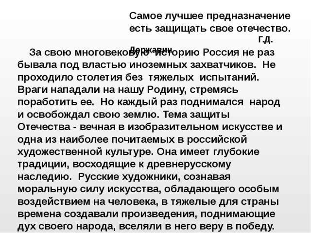 За свою многовековую историю Россия не раз бывала под властью иноземных захв...