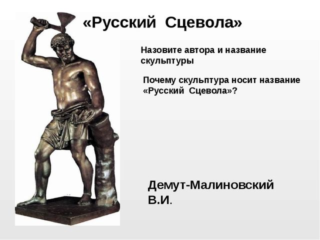 Демут-Малиновский В.И. «Русский Сцевола» Почему скульптура носит название «Ру...