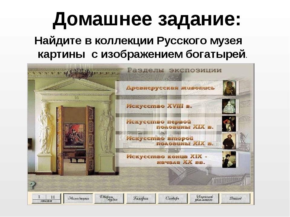 Домашнее задание: Найдите в коллекции Русского музея картины с изображением б...