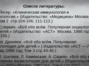 Список литературы. 1) Л. Йегер. «Клиническая иммунология и аллергология.» (И