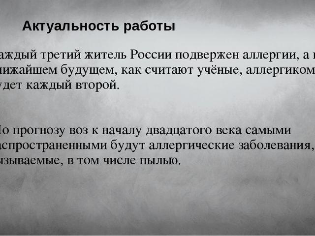 Актуальность работы Каждый третий житель России подвержен аллергии, а в ближа...
