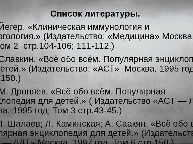 Список литературы. 1) Л. Йегер. «Клиническая иммунология и аллергология.» (И...