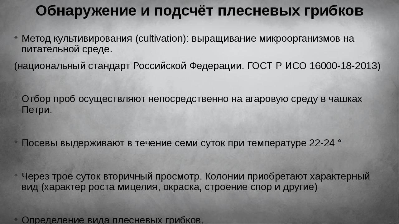 Обнаружение и подсчёт плесневых грибков Метод культивирования (cultivation):...