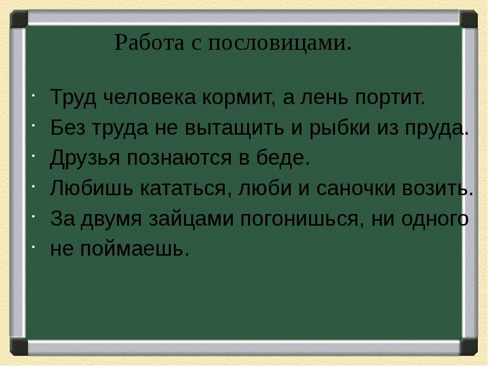 Работа с пословицами. Труд человека кормит, а лень портит. Без труда не выта...
