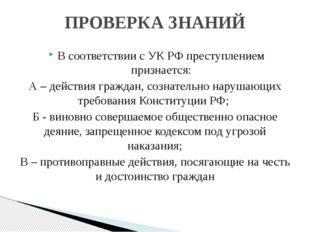 В соответствии с УК РФ преступлением признается: А – действия граждан, сознат