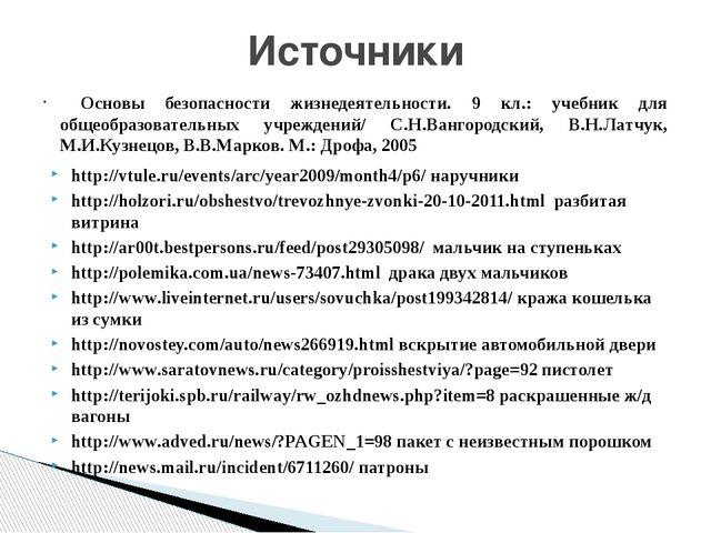 http://vtule.ru/events/arc/year2009/month4/p6/ наручники http://holzori.ru/ob...